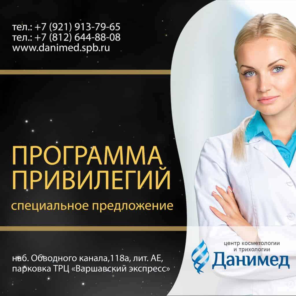Программа привилегий медицинского центра Данимед