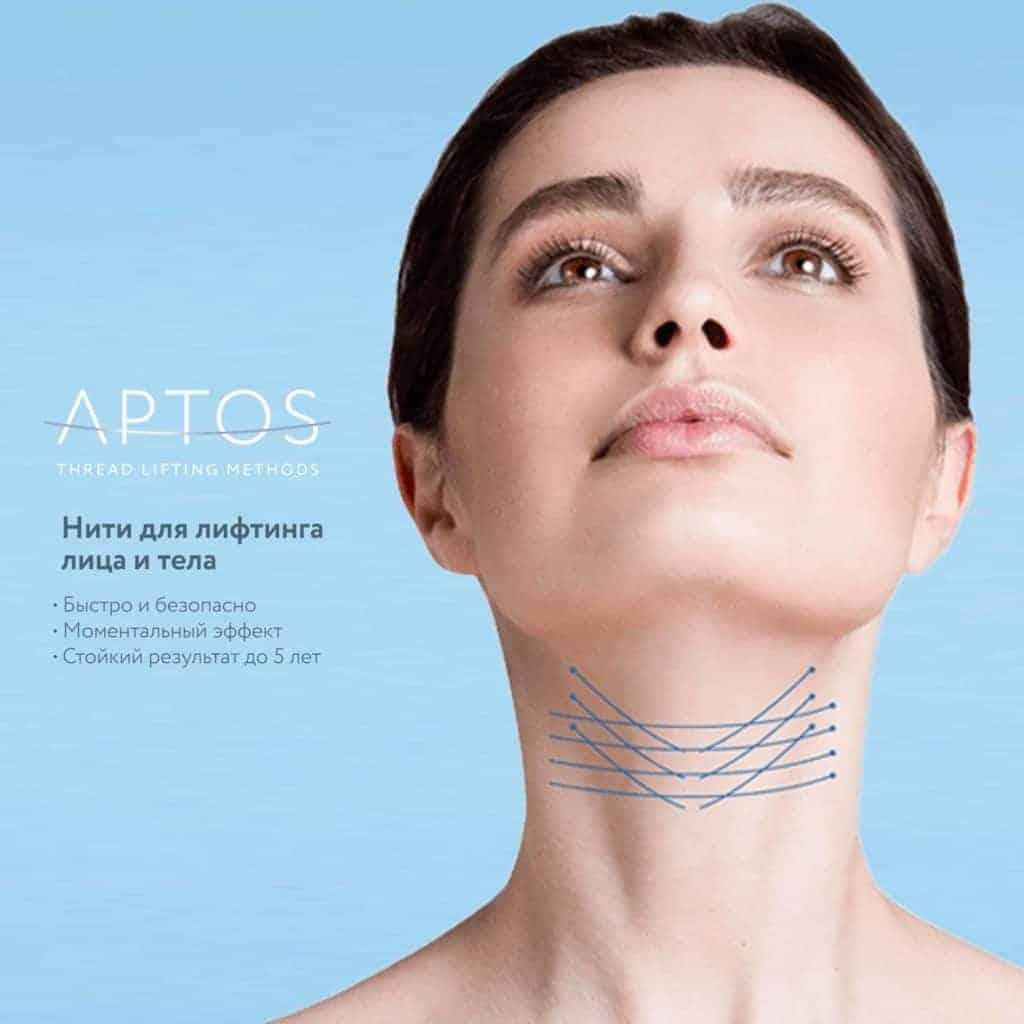 Нити Aptos для подтяжки лица и тела в МЦ Данимед (Балтийская)