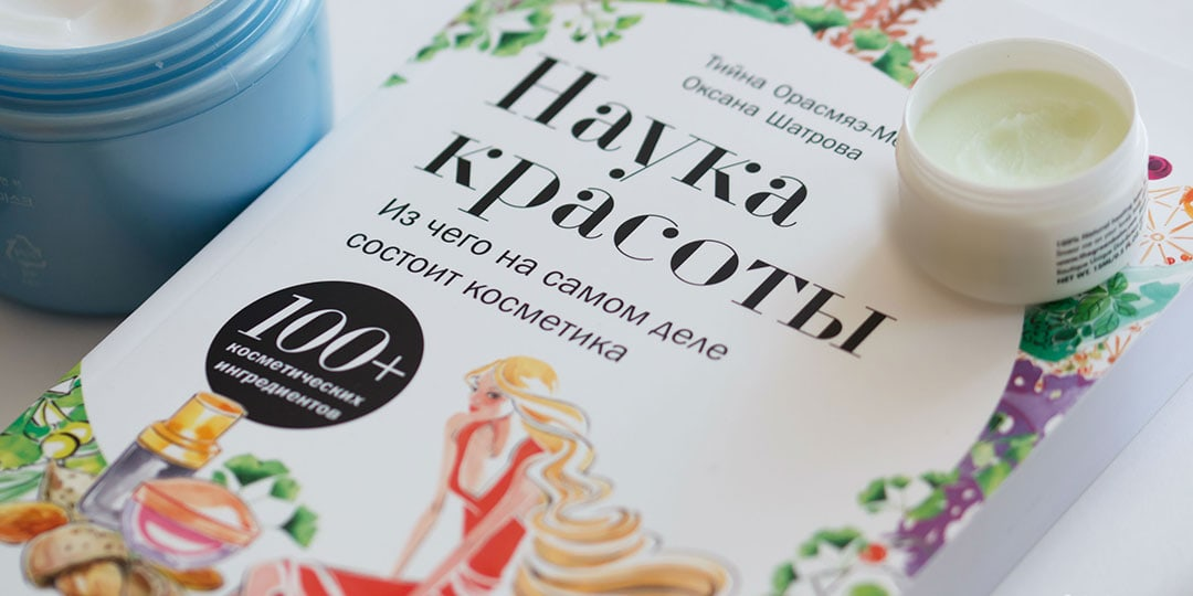Книги по косметике купить ля рош позе косметика купить в украине