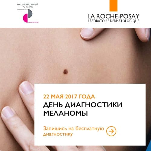 22 МАЯ 2017 г. при поддержке Дерматологческой Лаборатории La Roche-Posay в России в 11-й раз пройдет День диагностики меланомы