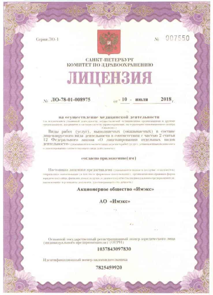 Лицензия на осуществление медицинской деятельности центра Данимед