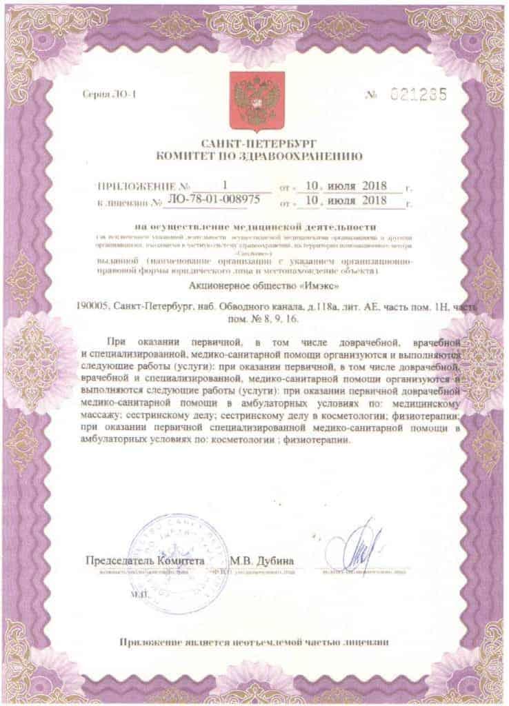 Лицензия на осуществление медецинской деятельности центра Данимед