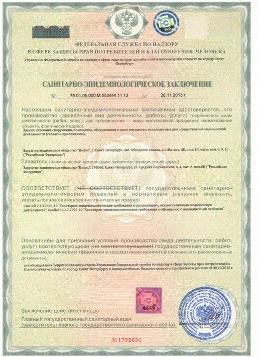 Санитарно-эпидемиологическое заключение клиники Данимед