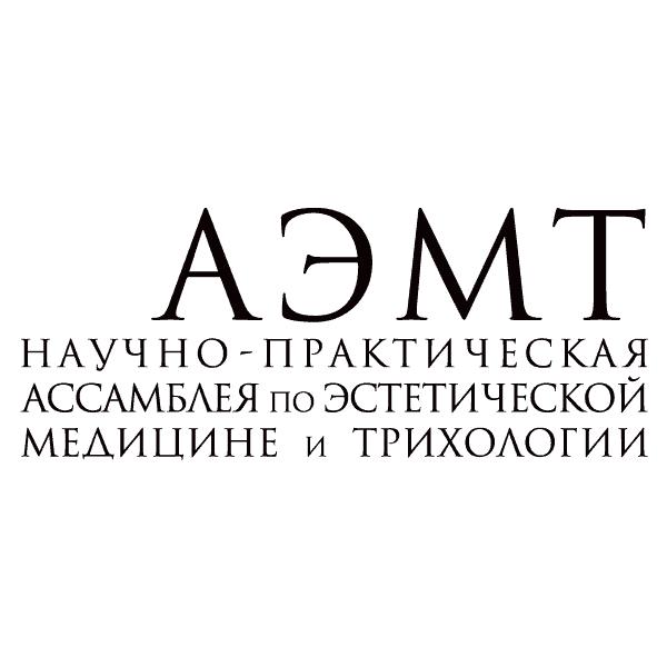 НАЭМТ - Научно-практическая Ассамблея по эстетической медицине и трихологии