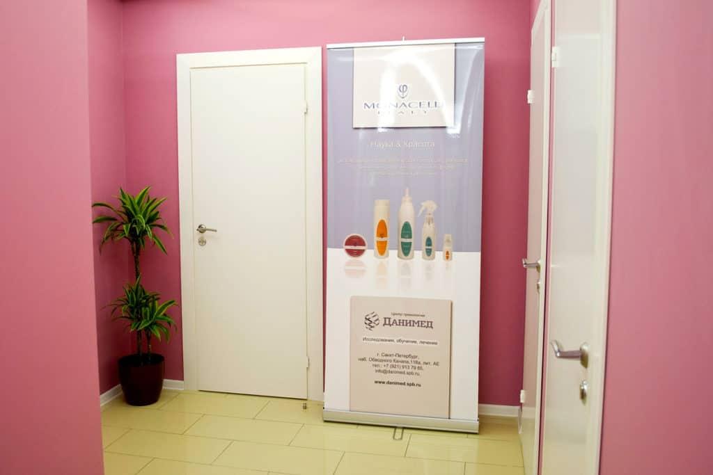 Центр лечения волос Данимед в Санкт-Петербурге